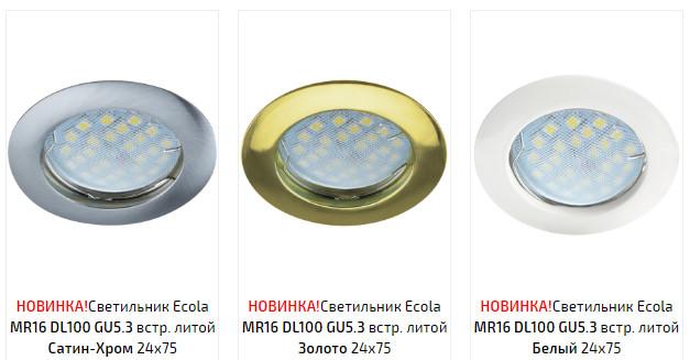 Встраиваемые светильники MR16 Одноцветные светильники MR16