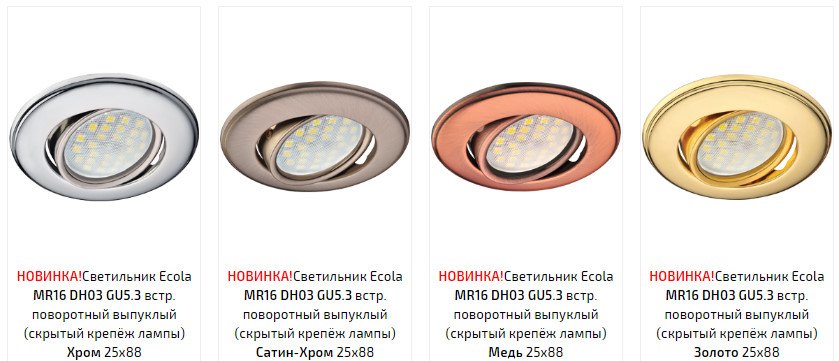 Лампочки,светильники для натяжных потолков,установка натяжных потолков в Москве,Одинцово,Звенигороде, Барвихе,Рублевке