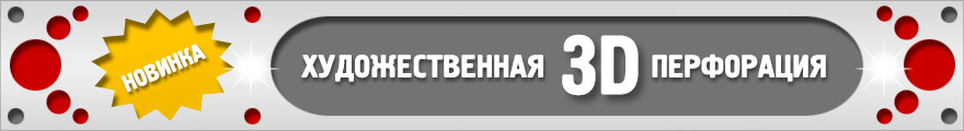 Новинка на рынке натяжных потолков - художественная 3D перфорация!